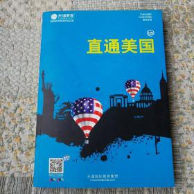 天津教育:直通美国