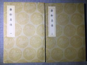 民国旧书:泰轩易传 【1、2 二册全 丛书集成】  文学