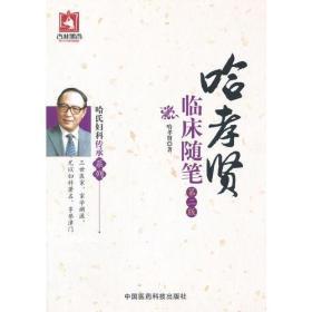 哈孝贤临床随笔(第二版)(哈氏妇科传承系列)