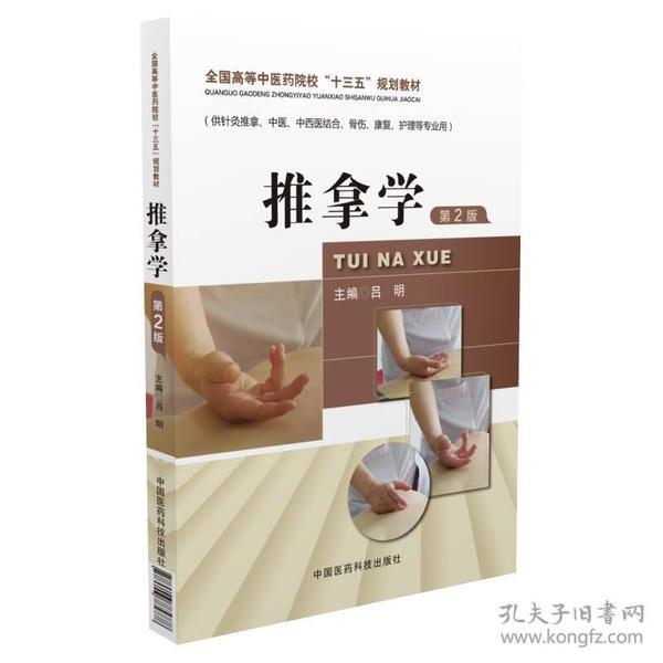 """推拿学(第2版)/全国高等中医药院校""""十三五""""规划教材"""