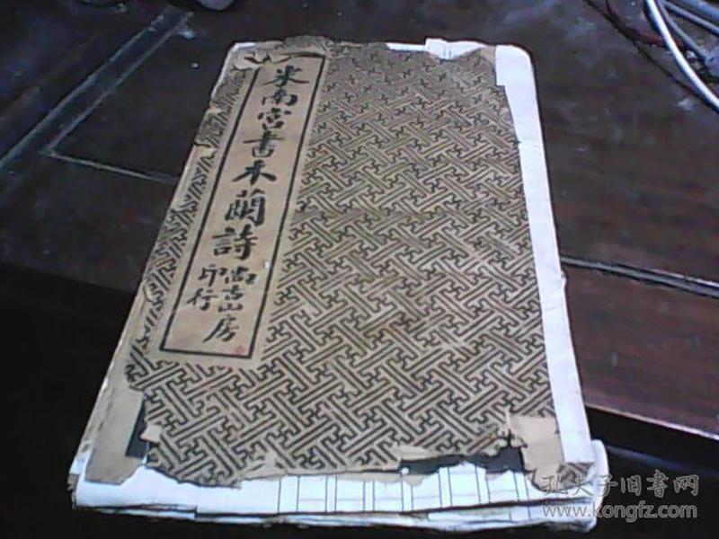 米南宫书木兰诗【民国字帖】具体如图