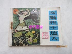 女娲抟土造人——中国远古神话故事(一)