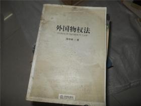 中国政法大学出版社
