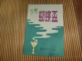 50年代老戏单沪剧戏曲剧本;[蝴蝶杯]艺华沪剧团演出于新光剧场