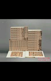 紫禁城出版社正版31册米芾书法全集31卷全精装本