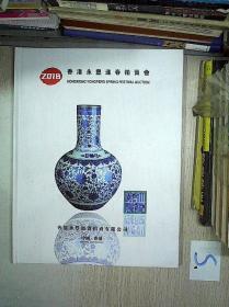 香港永丰迎春拍卖会 一月 字画 瓷器 玉器*
