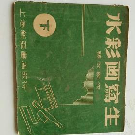 水彩画写生 下蔡怔毅作民国37新亚书店初版稀见画册品好 低价转