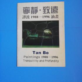 宁静.致远 谭波1988 -1996油画【签赠本】