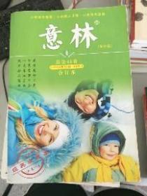 (正版现货~)意林(冬季卷总第43卷(2014.19-24))