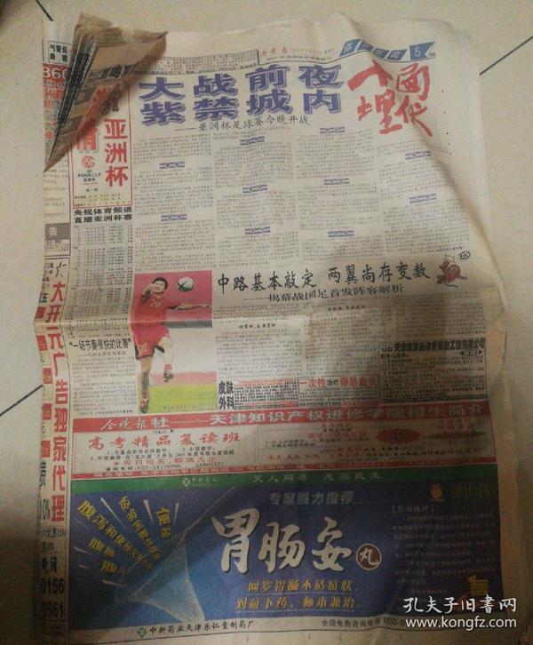 今晚报 2004年亚洲杯足球赛特刊-激情亚洲杯 第1-23期(缺第13期)(每期对开4版)