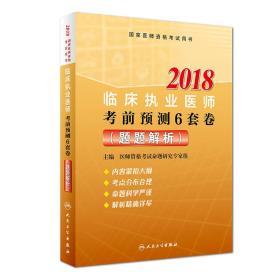 2018-临床执业医师考前预测6套卷(题题解析)