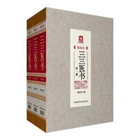 三三医书(精校本)(1—3册)