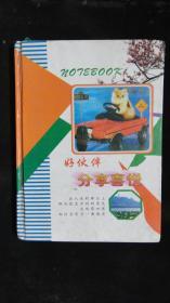 【老笔记本收藏】硬皮笔记本【好伙伴分享喜悦】【内有数学笔记】