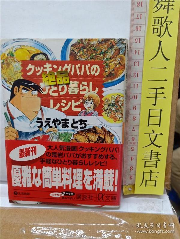 うえやまとち クッキングパパの绝品ひとり暮らしレシピ  日文原版64开文库版漫画书 讲谈社出版