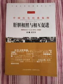 中国红色经典案例·肝胆相照与相互促进