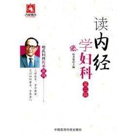 读内经学妇科(第二版)(哈氏妇科传承系列)