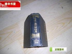 袖珍中医四部经典(64开精装本)  W4