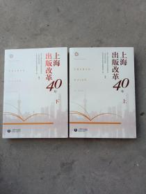 上海出版改革40年 (上、下)
