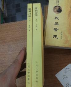 随园诗话(上,下)