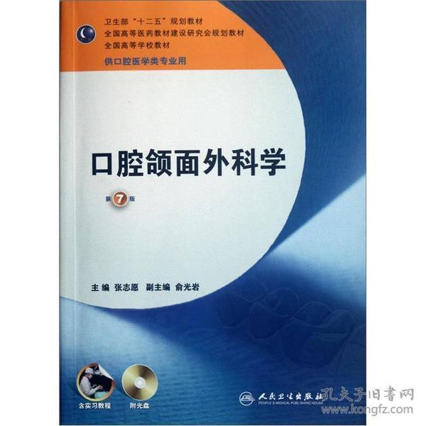 全国高等学校教材:口腔颌面外科学(第7版)(供口腔医学类专业用)