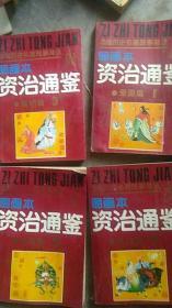 中国历史连环画图画本..资治通鉴..英雄..团结.廉明..爱国篇【4本合售】
