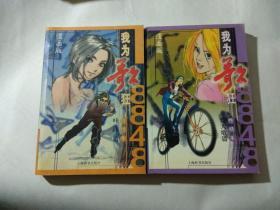 漫画版:我为歌狂(终结本 叶峰篇)+ (终结本 楚天歌篇)两册合售