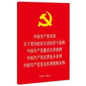 中国共产党章程 关于党内政治生活的若干准则 廉洁自律准则 纪律处分条例 党员权利保障条例