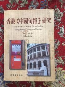 同一上款:香港《中国旬报》研究【另附作者名片一张,如图】