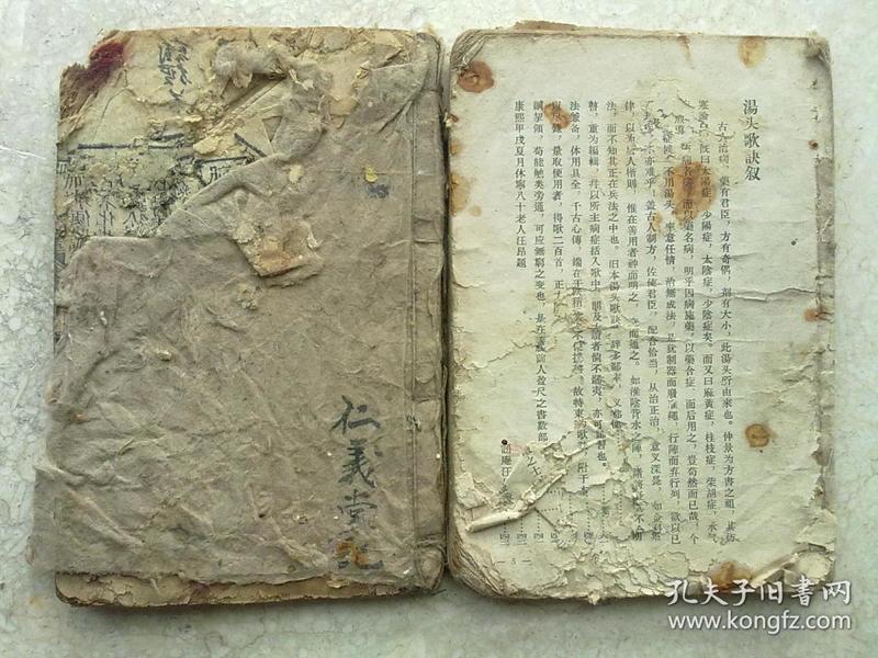 中医书    二本