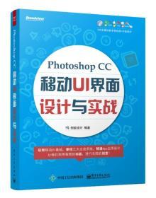 Photoshop CC移动UI界面设计与实战
