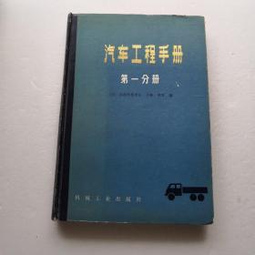 汽车工程手册~第一分册(精装本)