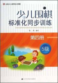 少儿围棋标准化同步训练(第四册)5级