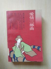 爱情三部曲(日本文学丛书88年1版1印)馆藏