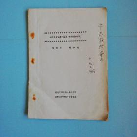 渤海上京城营筑时序与形制渊源研究(1986年签名油印本)