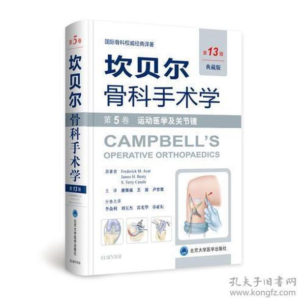 坎贝尔骨科手术学——第5卷:运动医学及关节镜 第13版,典藏版