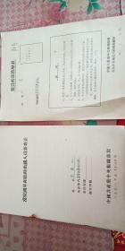 东影、长影 干部职工履历表 都是自己手写的(200左右份合售 有王家乙 苏云 周西非 雷蕾 等 有的有照片)