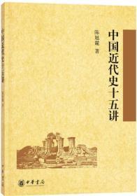 《中国近代史十五讲》(中华书局)