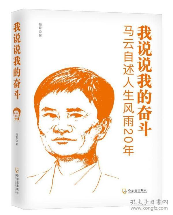 我说说我的奋斗:马云自述人生风雨20年