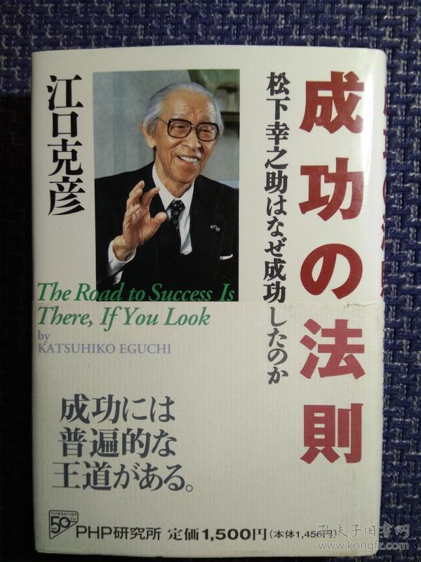 日本原版进口 成功的法则——松下幸之助为什么成功了?
