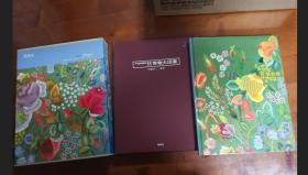户冢刺绣作品集 第4卷  附带50个图案的图纸  带盒子 全2册   包邮