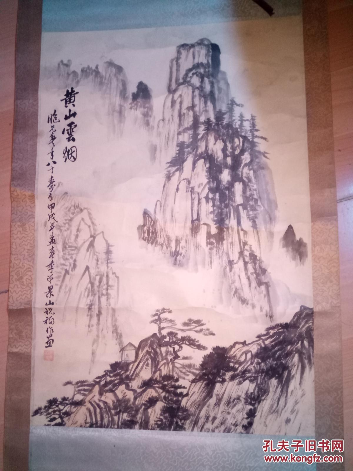 安微著名画家李景山作品3平尺保真图片