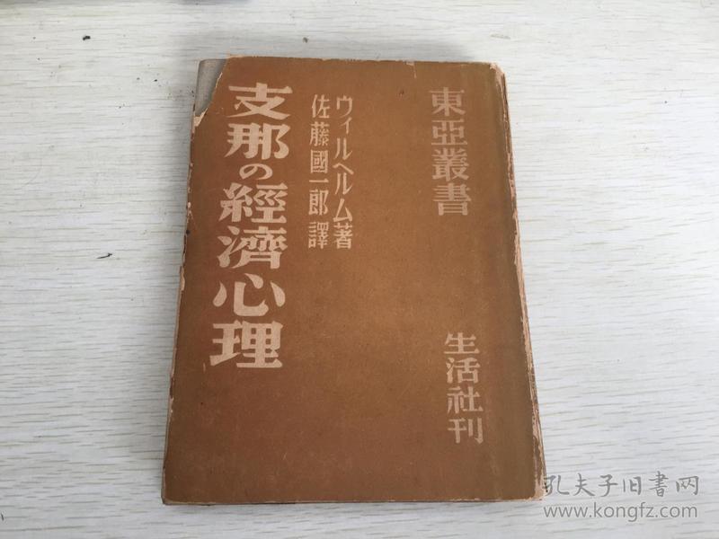 民国日本出版  支那的经济心理 东亚丛书 生活社刊  佐藤国一郎译 带书衣