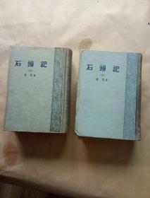 石头记(上下册全,精装本,1957年上海1印1