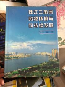 珠江三角洲资源环境与可持续发展