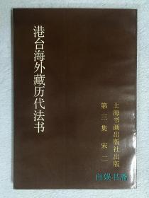 港台海外藏历代法书:第三集.宋.二