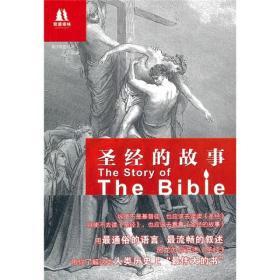 圣经的故事:The Story of The Bible