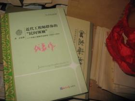 近代工程师群体的民间领袖:中国工程师学会研究(1912-1950)