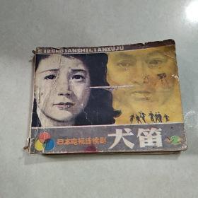 连环画犬笛 2(品相不好)
