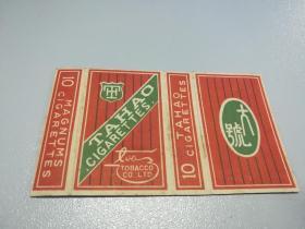 民国烟标:10支卡--他好<大号>(拆包)