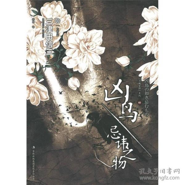 日本推理小说:凶鸟 忌讳之物